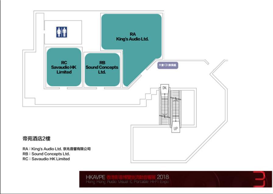 香港影音博覽暨流動音響展