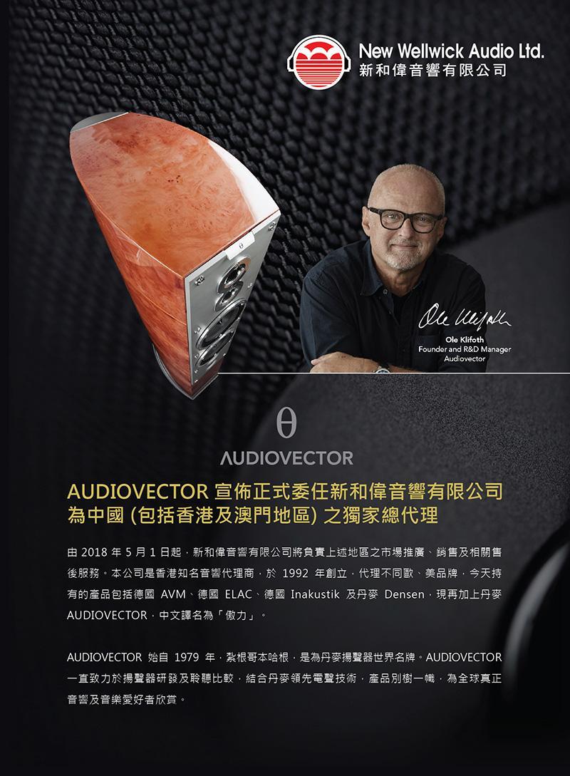 AUDIOVECTOR 宣佈委任新和偉音響有限公司為中國 (包括香港及澳門地區) 之獨家總代理