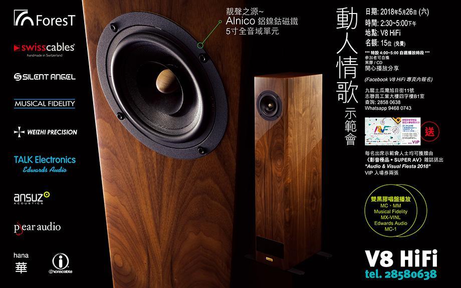 V8 Hi-Fi 動人情歌示範會