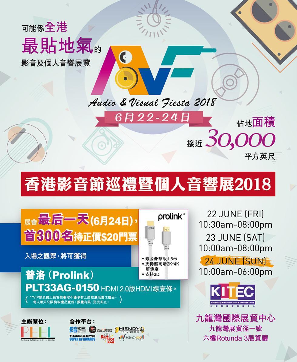 香港影音節巡禮暨個人音響展 2018