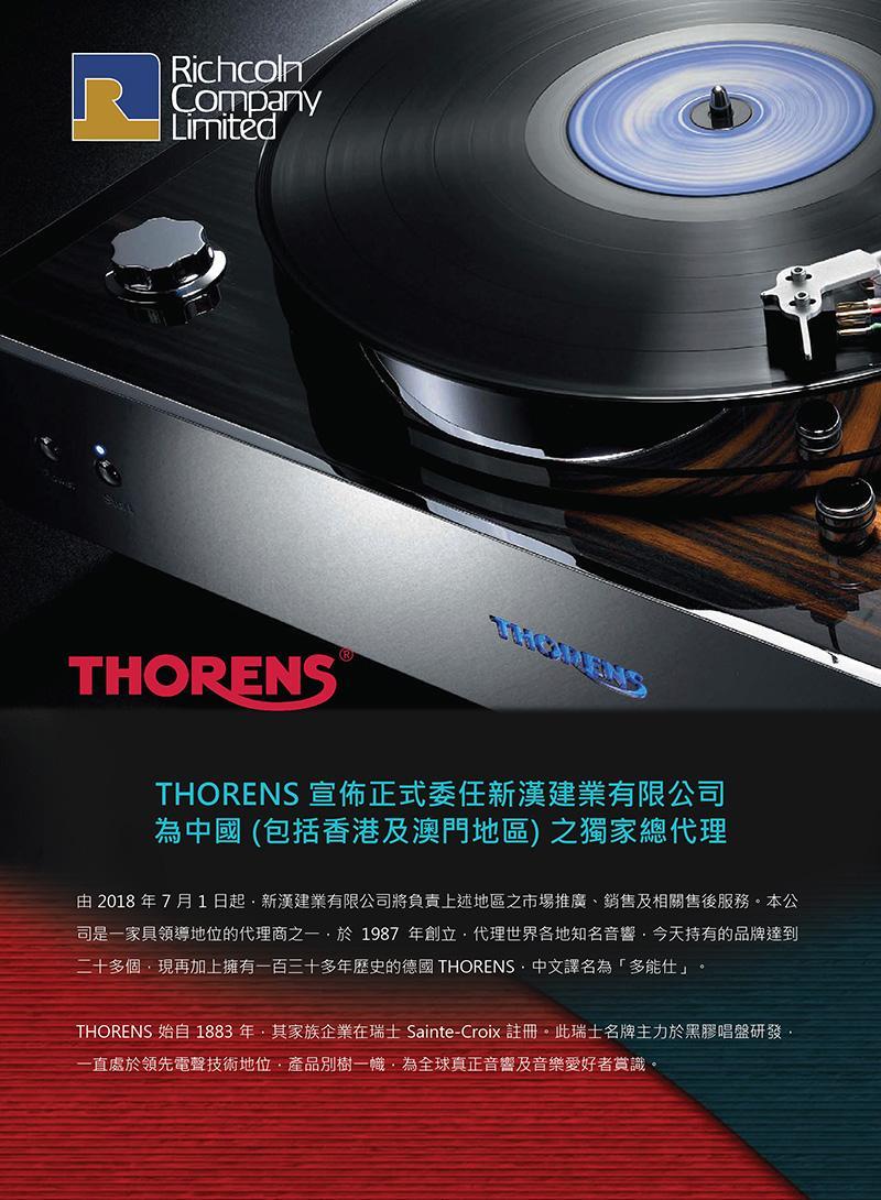 THORENS 宣佈正式委任新漢建業有限公司為中國 (包括香港及澳門地區) 之獨家總代理