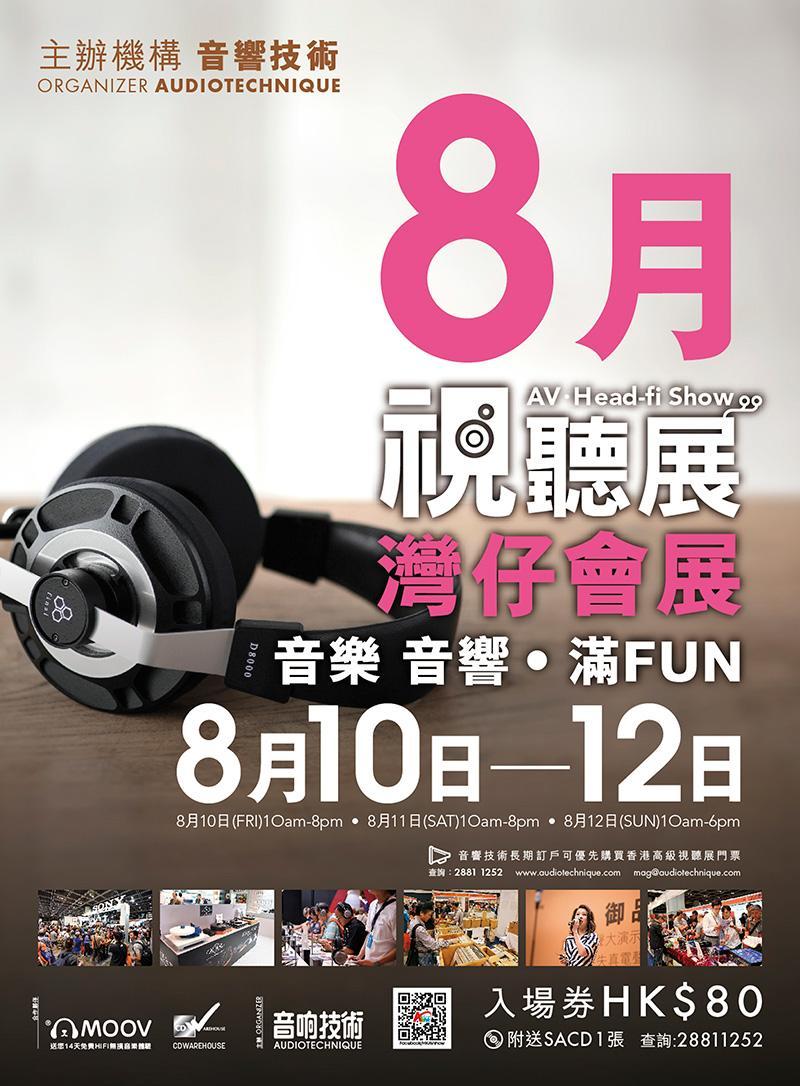 2018 香港高級視聽展  音樂 音響 • 滿 Fun