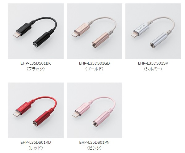 ELECOM 推出全新 Lightning / 3.5mm 耳機插轉換插 EHP-L35DS01