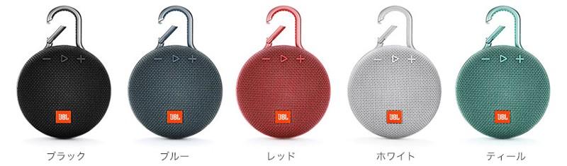 新裝登場,JBL CLIP 3 藍牙喇叭推出兩款全新色彩
