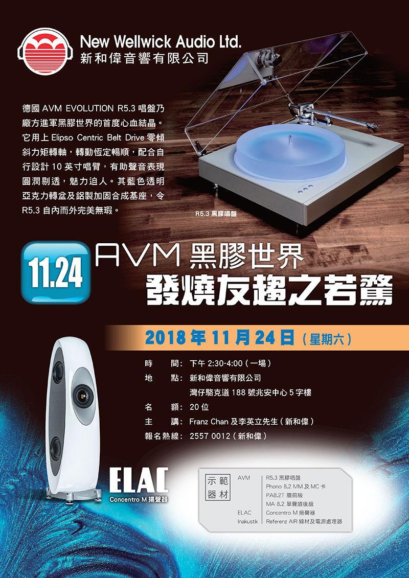 AVM 黑膠世界示範會,報名從速!