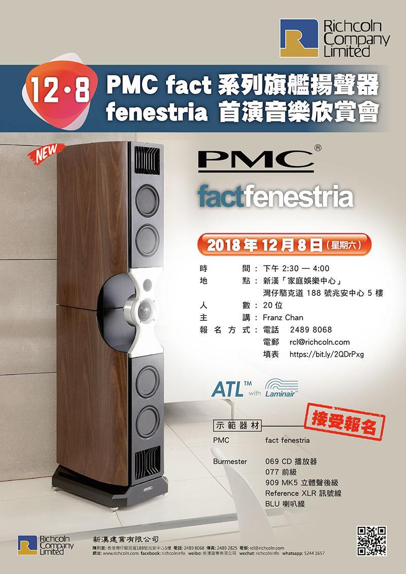 PMC fact 系列旗艦揚聲器 fenestria 首演音樂欣賞會
