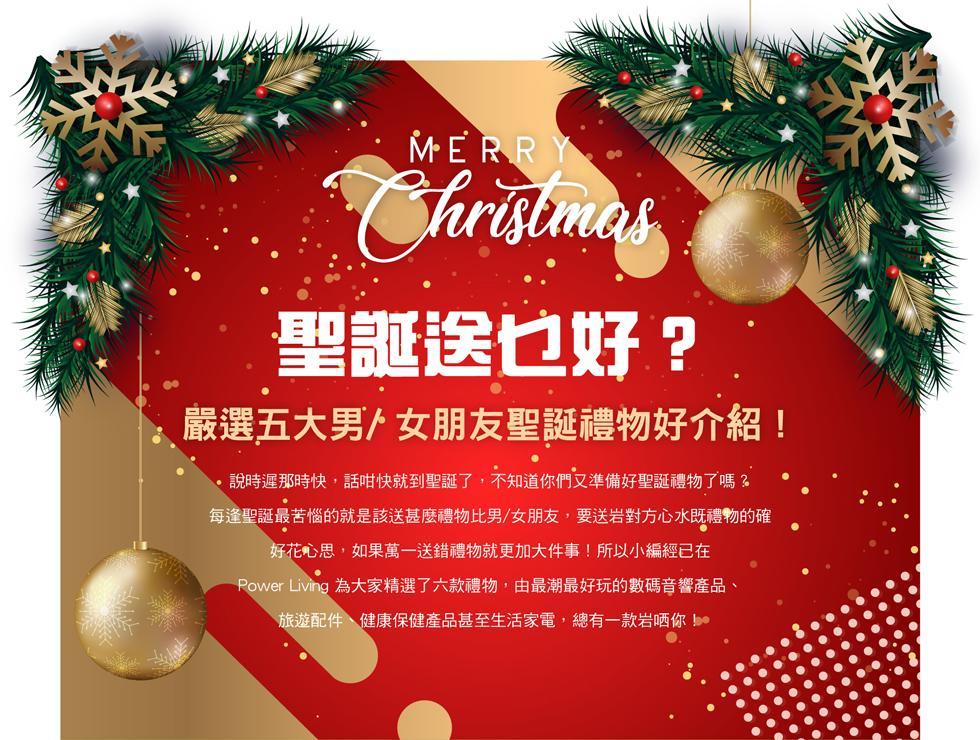 嚴選五大男/女聖誕禮物好介紹
