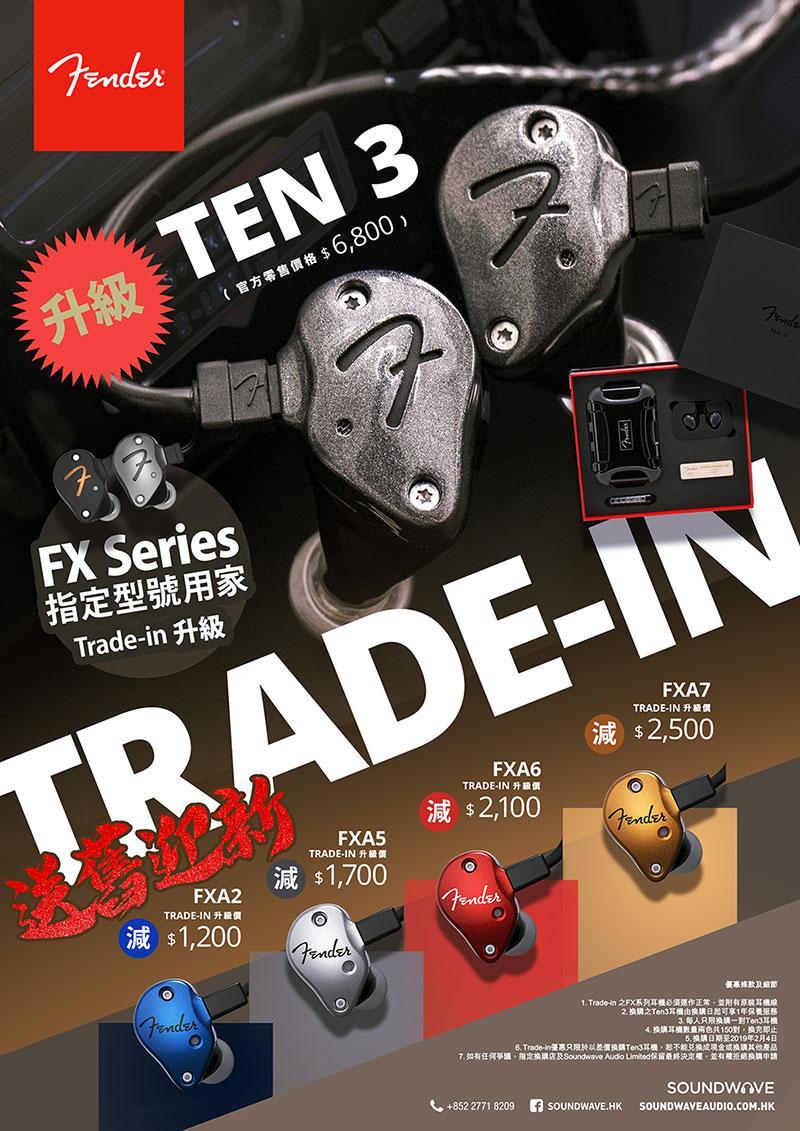 Fender 期間限定 Trade-in 計劃