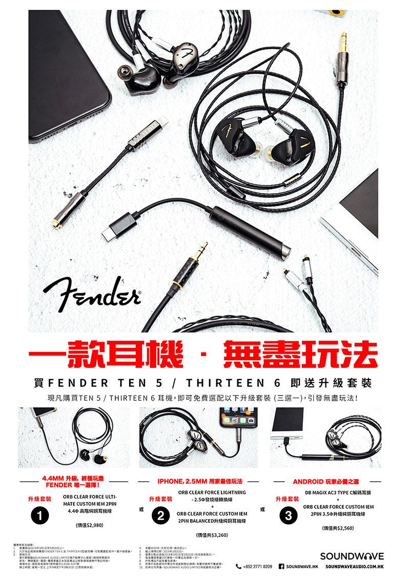 買 Fender Ten 5 / Thirteen 6  即送升級套裝