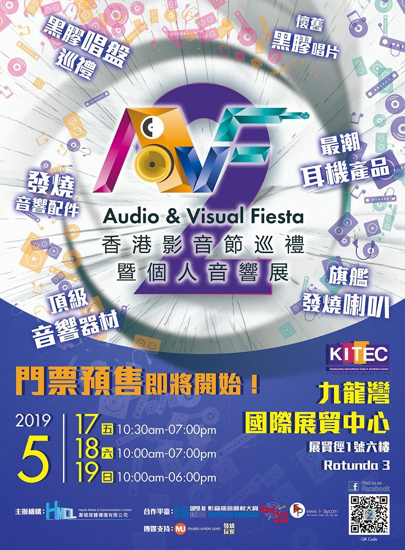 香港影音節巡禮暨個人音響展 2019