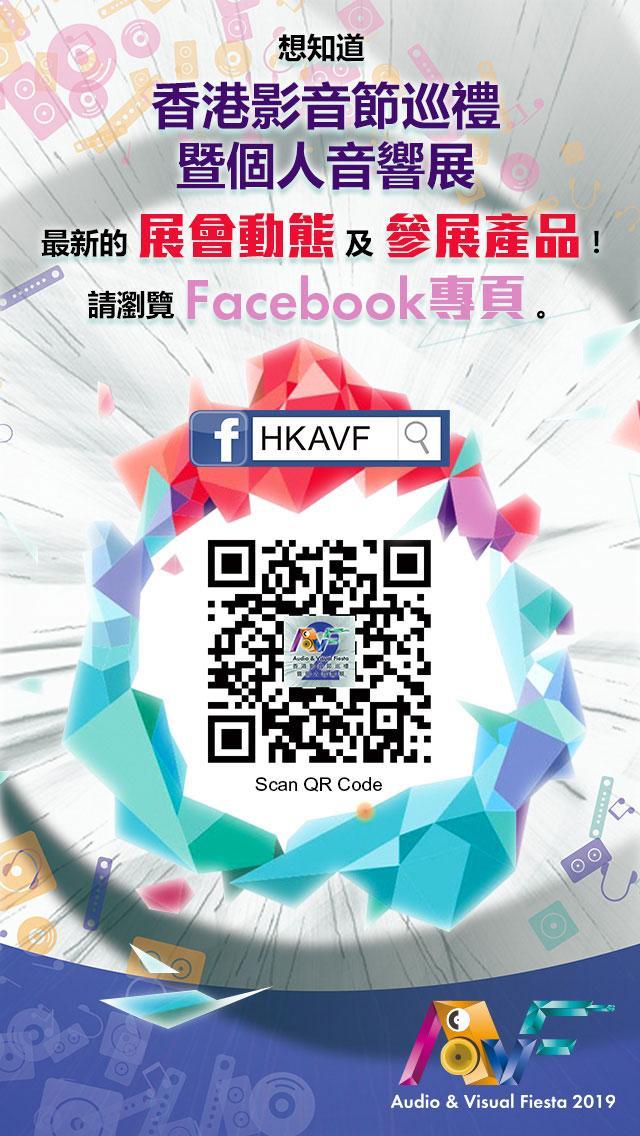 香港影音節巡禮暨個人音響展 2019  Facebook 專頁