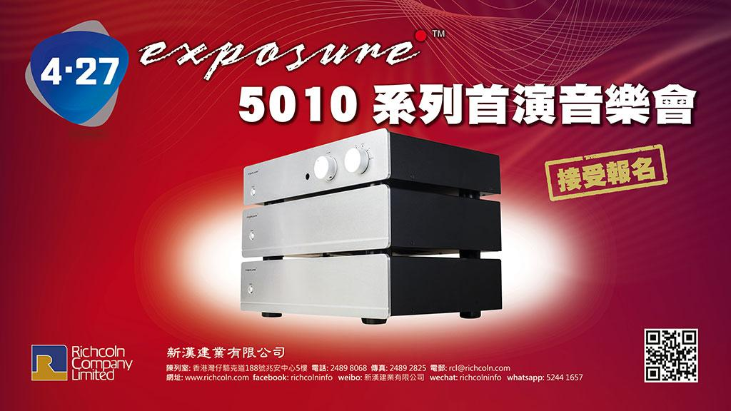 EXPOSURE 5010 系列首演音樂會 - 接受報名