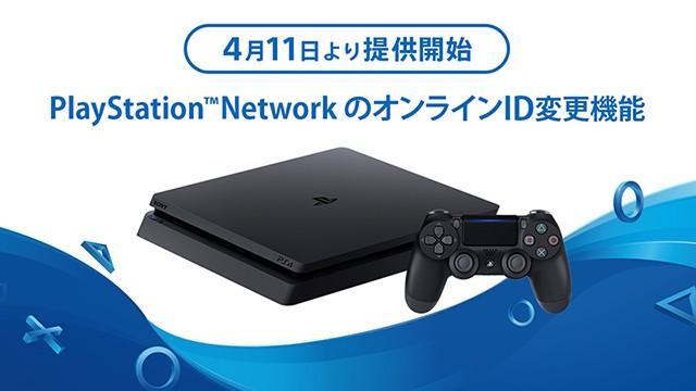 Sony 宣布 PSN 線上 ID 更改服務正式上線