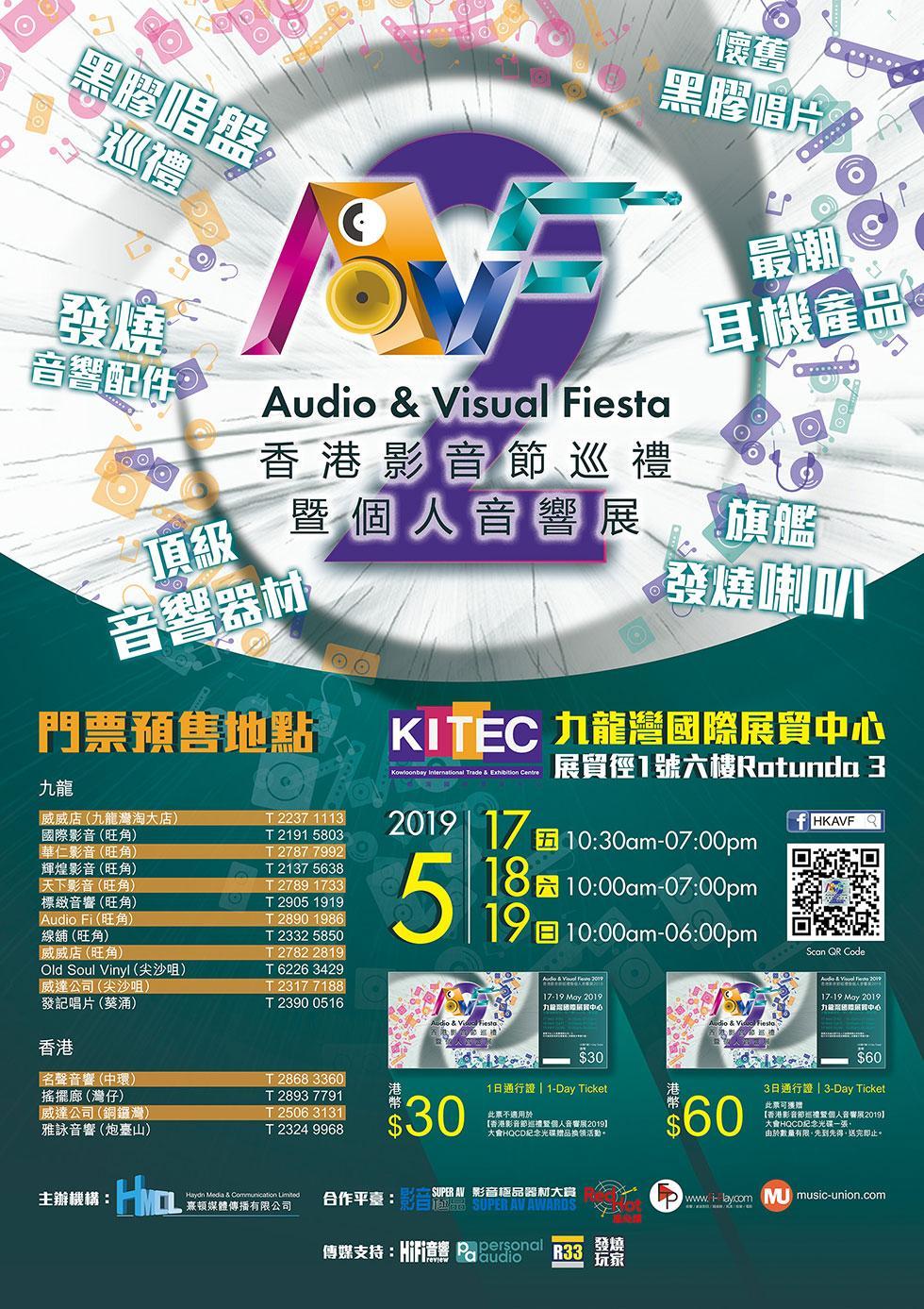 《香港影音節巡禮暨個人音響展 2019》x review33.com 送出 100 張 1 日通行證