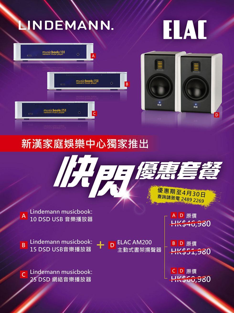新漢家庭娛樂中心獨家推出: Lindemann + ELAC 快閃優惠套餐