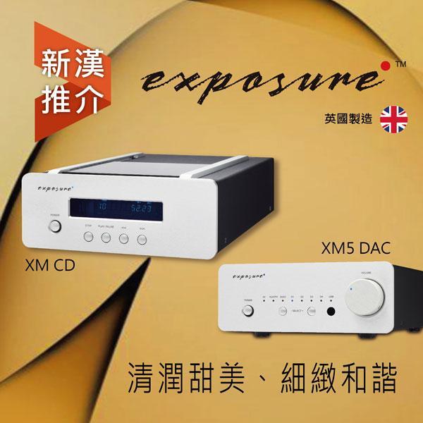 清潤甜美、細緻和諧 - Exposure XM CD 唱盤 + XM5 合併式擴音機