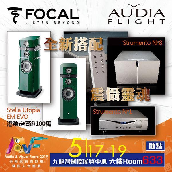 香港影音節巡禮暨個人音響展 2019 - Room 633