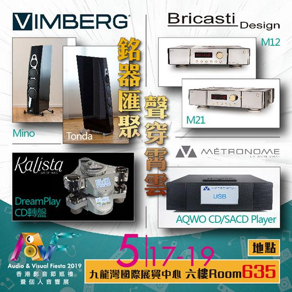 香港影音節巡禮暨個人音響展 2019 - Room 635