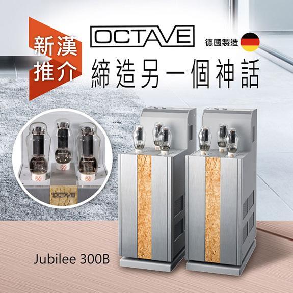 締造 300B 另一個神話 - OCTAVE Jubilee 300B 單端單聲道後級