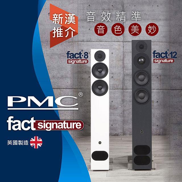 PMC fact 系列  音效精準、音色美妙