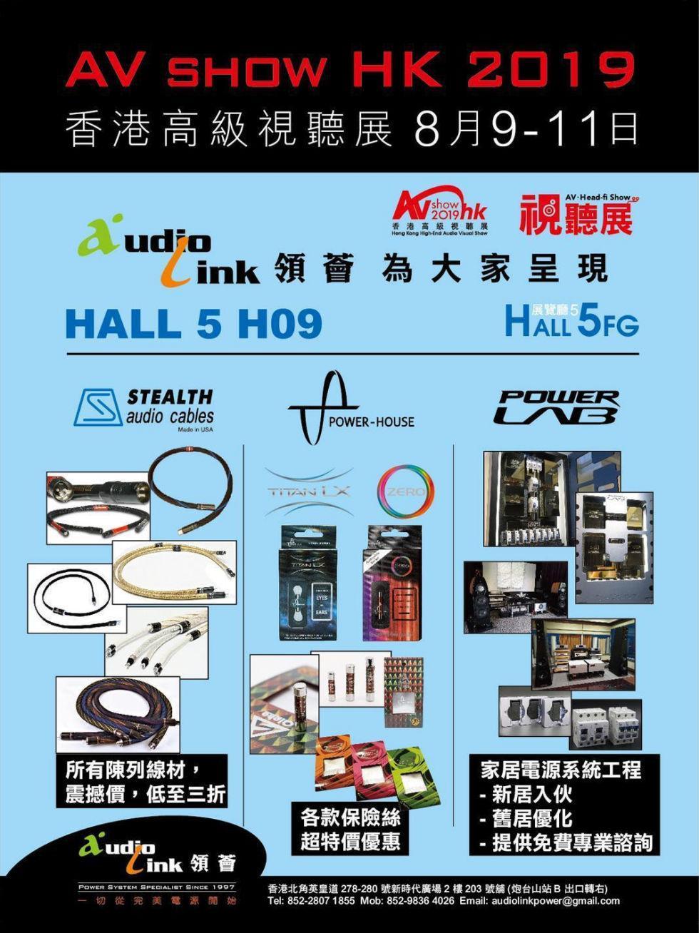 2019 香港高级視聽展 - Audio Link 領薈