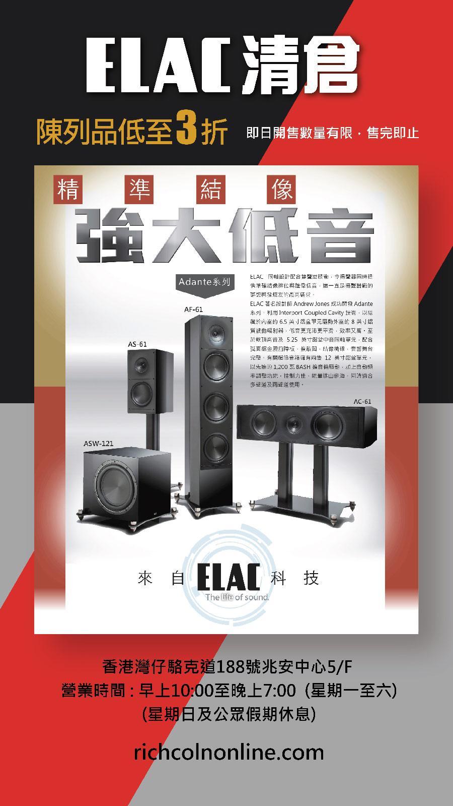 ELAC 清倉減價