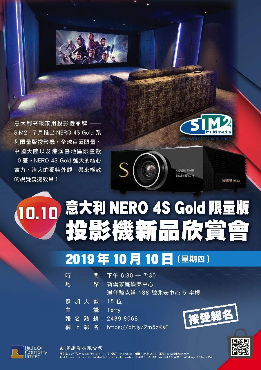 10.10 意大利 SIM2 NERO4 S Gold 限量版投影機欣賞會