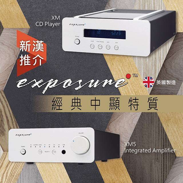 清潤甜美、細緻和諧 - Exposure XMCD & XM5