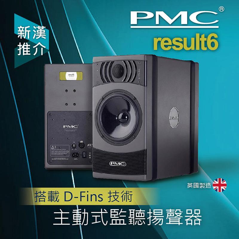 搭載 D-Fins 技術 - PMC Result6 主動式監聽揚聲器