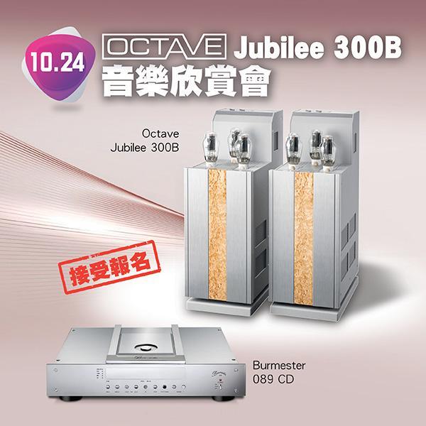 10.24 德國 OCTAVE Jubilee 300B 音樂欣賞會 – 接受報名