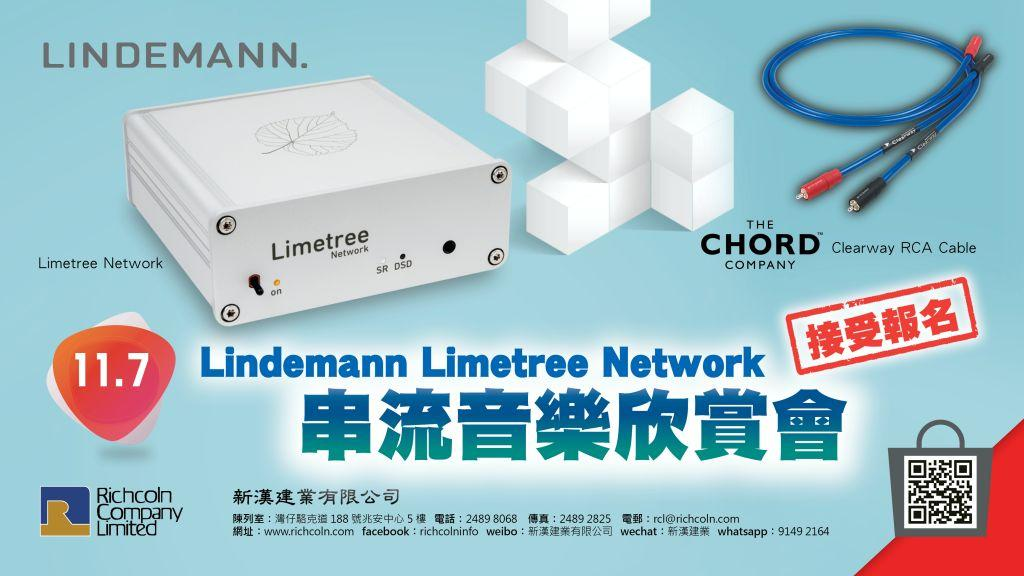 11.07 Lindemann Limetree Netwoork 串流音樂欣賞會 - 接受報名