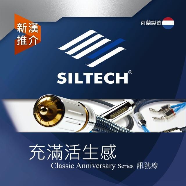 充滿活生感 – Siltech Classic Anniversary 系列訊號線