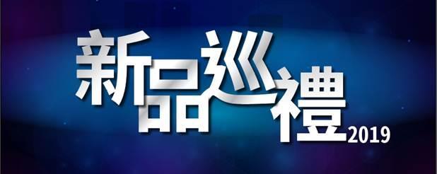 【新品巡禮 2019】 耀目產品匯聚 ECT