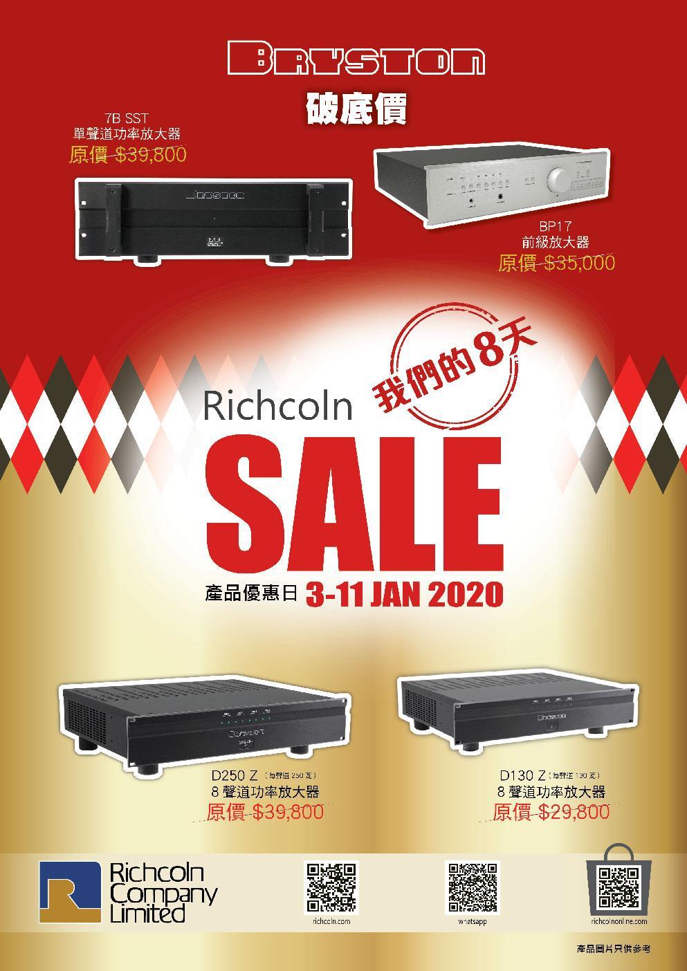 Richcoln 一年一度《我們的8天》減價大優惠
