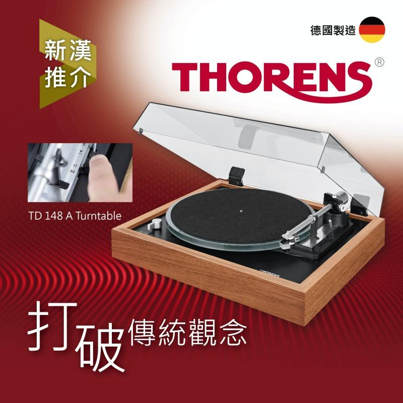 顛覆傳統觀念 – THORENS TD-148 A 高級全自動黑膠唱盤