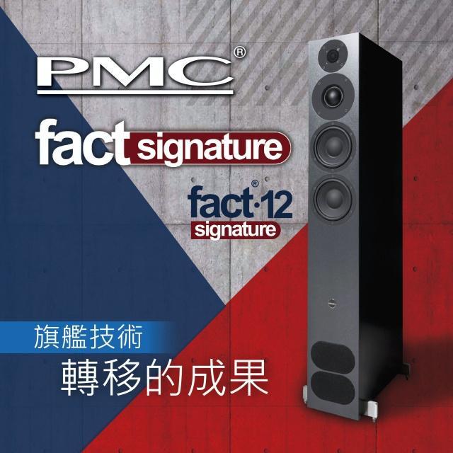 旗艦技術轉移的成果 – fact.12 signature 座地揚聲器