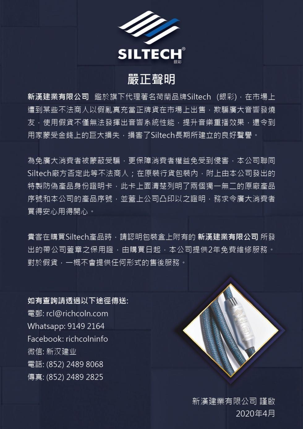 新漢建業有限公司 嚴正聲明