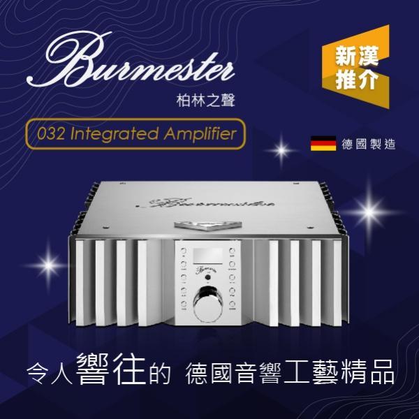 令人響往的德國音響工藝精品 – Burmester 032 合併擴音機