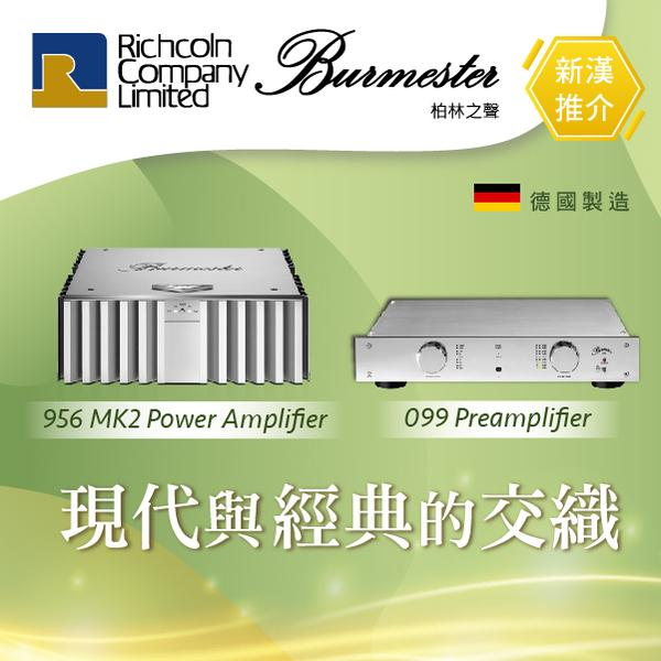 現代與經典的交織 – Burmester 099 前級 + 956 MK2 立體聲後級