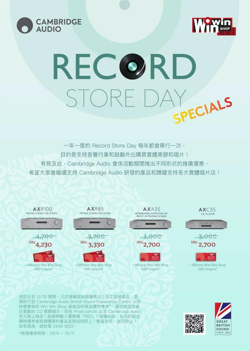 CAMBRIDGE AUDIO  RECORD STORE DAY SPECIALS