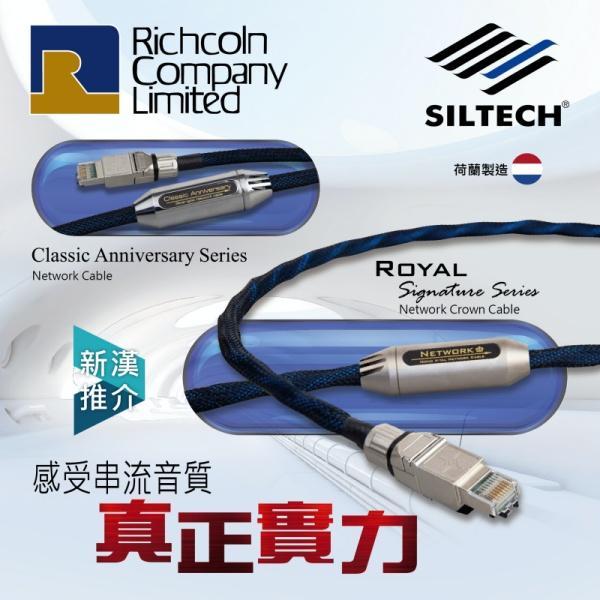 感受串流音質真正實力 – Siltech Network Cable