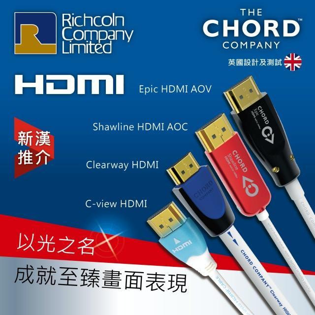 以光之名成就至臻畫面表現 – 英國 The Chord Company HDMI 線材