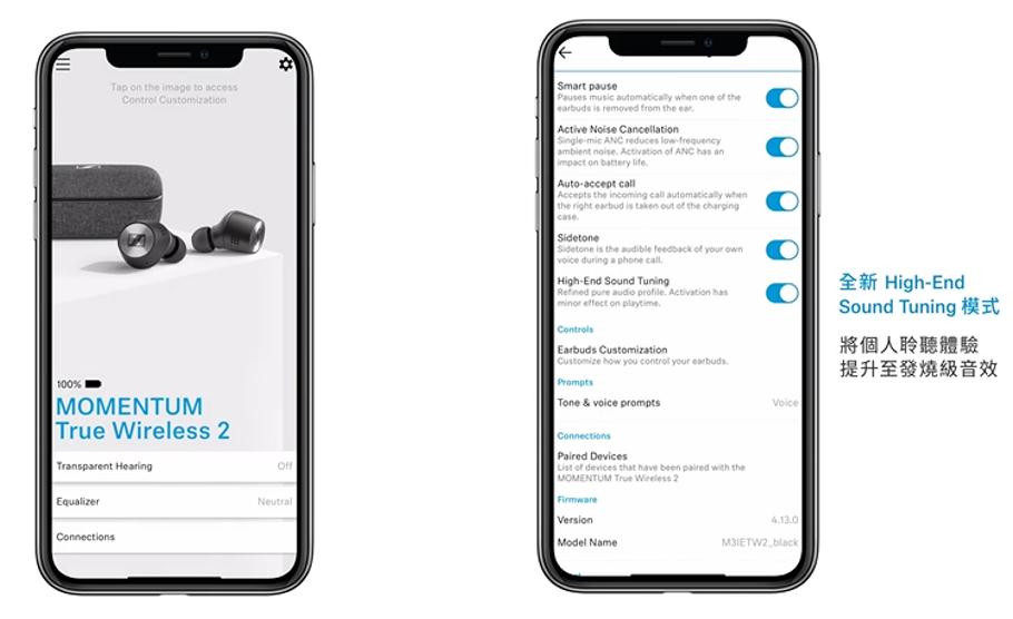 Sennheiser 推出 MOMENTUM True Wireless 2 高端調音 (High-End Sound Tuning) 模式