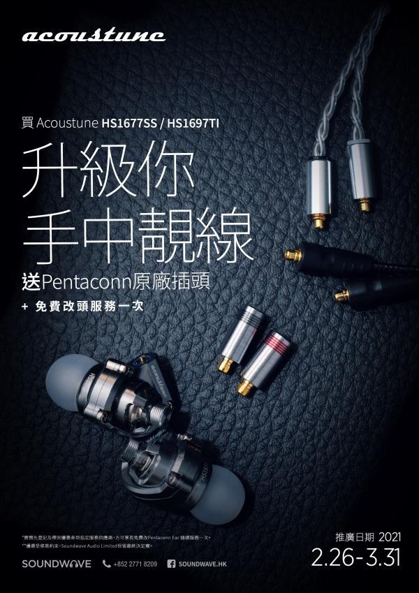 買 Acoustune HS1677SS / HS1697TI 送 Pentaconn 原廠插頭