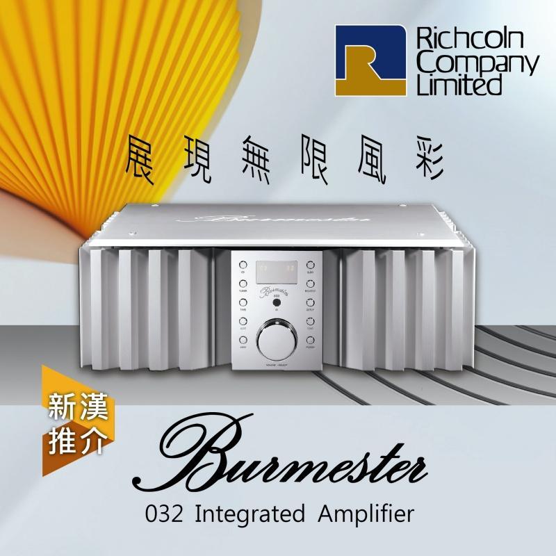 展現無限風彩 – Burmester 032 合併擴音機