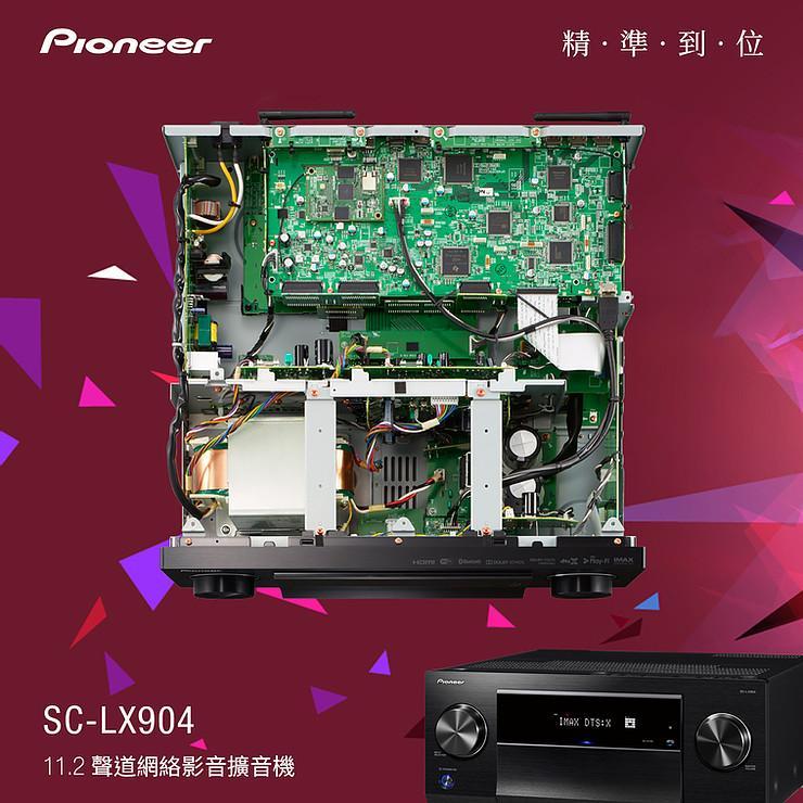 精準極致,狠勁到位 Pioneer SC-LX904