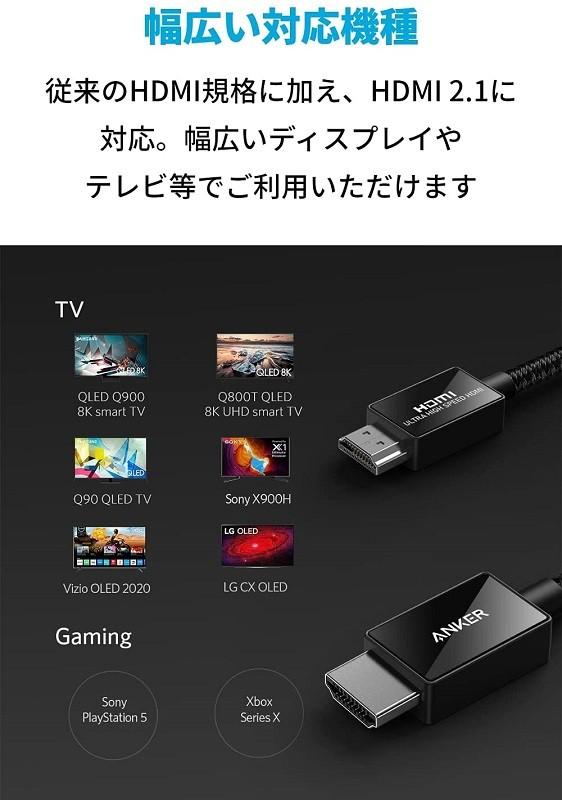 支援 8K / 48 Gbps 傳輸,Anker 推出全新 Ultra High Speed HDMI Cable