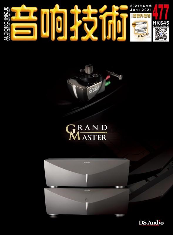 477 期音響技術 - DS Audio Grand Master 光電唱頭+唱頭放大器