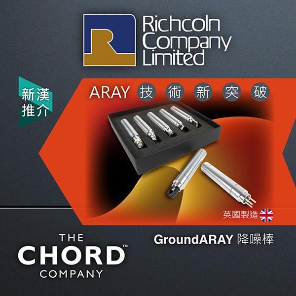 ARAY 技術新突破 – Chord Company GroundARAY 降噪棒