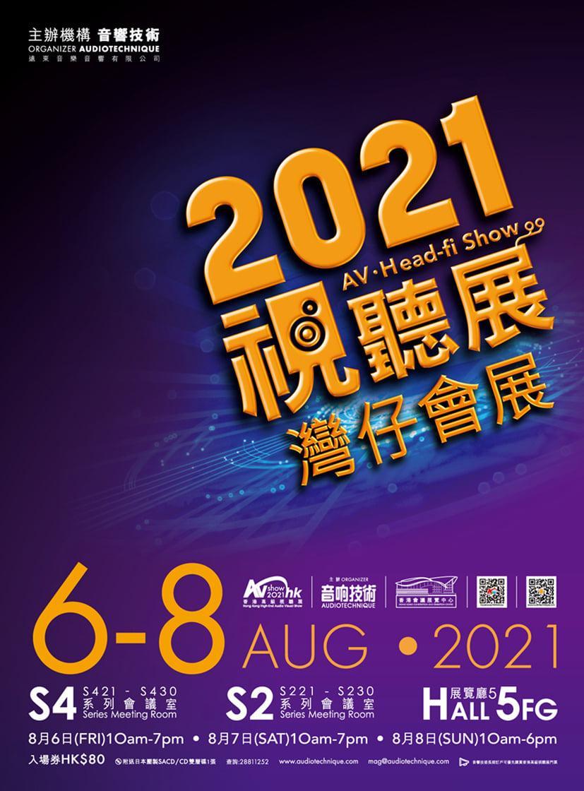 香港高級視聽展 2021 【全場焦點話您知】S2 會議室